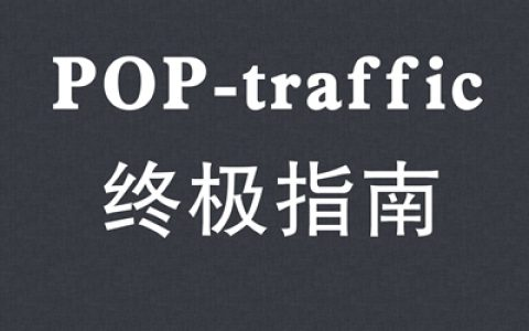 POP-traffic 终极指南(The ultimate guide about POP-traffic)