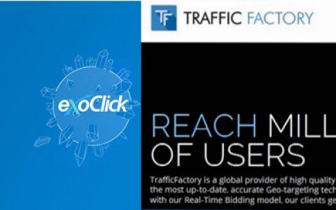 Exo、TrafficFactory比较