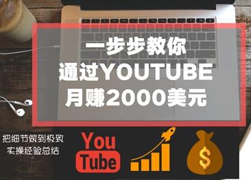 Youtube教程更新了!