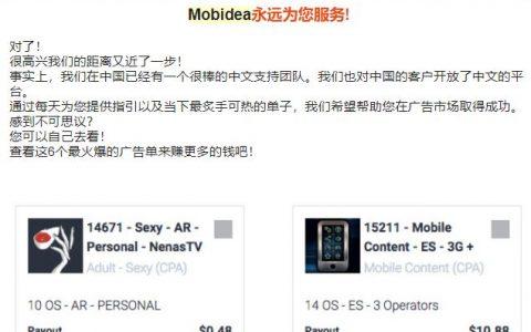 Mobidea的中文newsletter