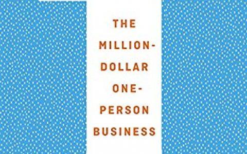 荐书:《The Million-Dollar, One-Person Business》百万美元的单人生意