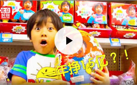 玩玩具就能赚1.5亿?美国7岁男孩成《福布斯》今年收入最高的油管博主