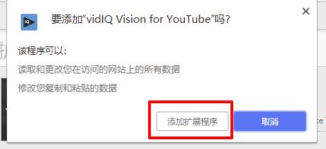YOUTUBE营销的必备插件vidIQ