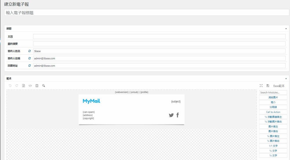 通过WordPress插件Mailster实现邮件自动回复和Newsletter功能