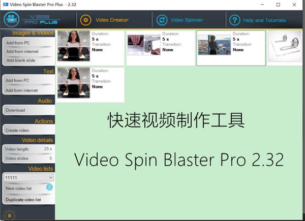 视频制作工具 Video Spin Blaster Pro 2.32