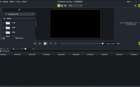好用的录屏软件,视频编辑软件 Camtasia 2019