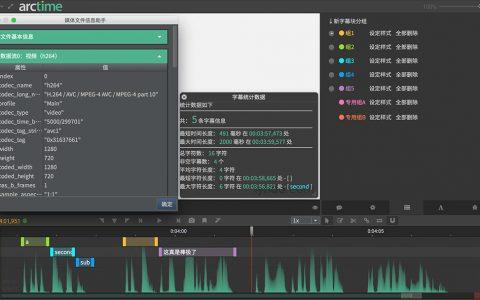 视频字幕处理工具 ARCTIME_PRO (含中文视频剪辑和制作方法)