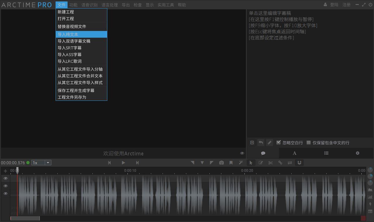 给视频加字幕的软件