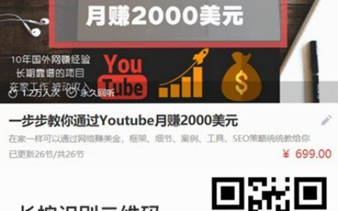 Youtube赚钱教程更新了