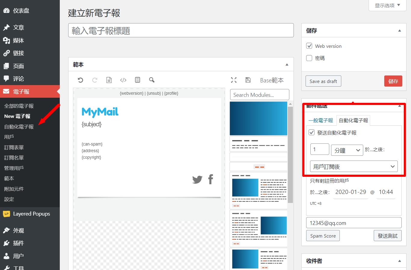 WordPress电子邮件通讯插件Mailster使用指南