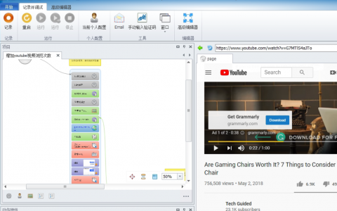 ZP自动化脚本:增加Youtube视频浏览次数