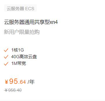 华为云、阿里云ECS特价,1核2G最低78元/年