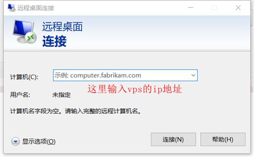 远程控制 windows 10