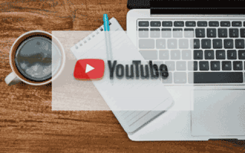 教程下载:《如何在2020/2021打造一个成功的YouTube频道》