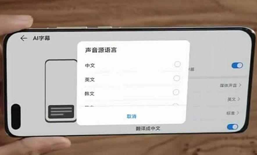 华为 AI 字幕