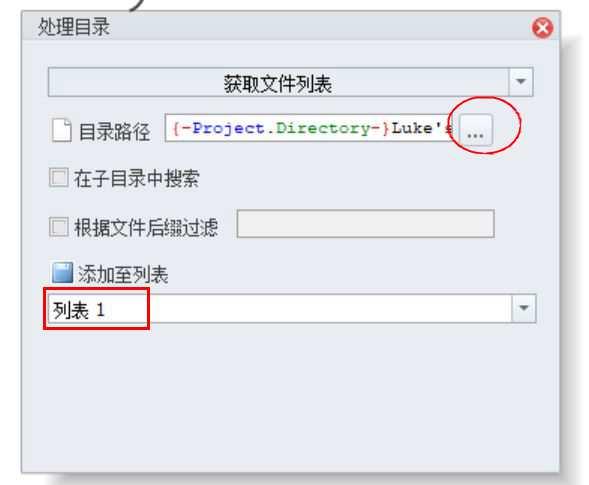 ZennoPoster小技巧:快速取得文件列表名称
