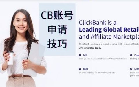 ClickBank账号申请技巧和反馈