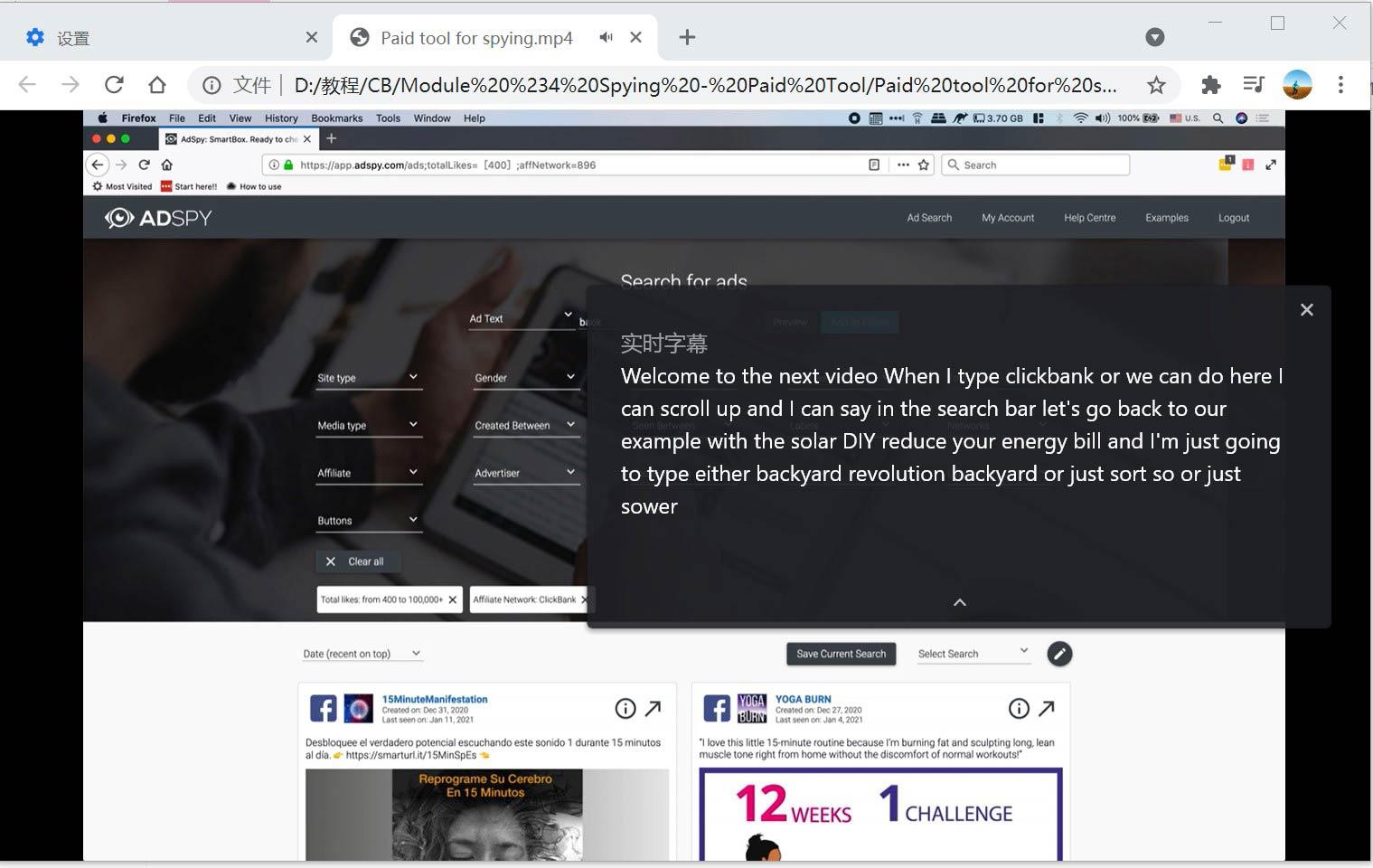 谷歌字幕软件