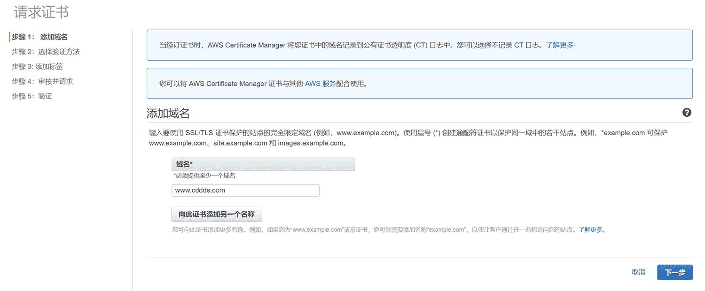 如何使用亚马逊免费CDN CloudFront加速你Landing Page
