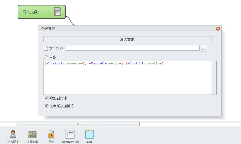 自动化软件ZennoPoster的应用思路和脚本制作详解